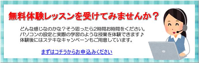 パソコン教室SHAREオンライン_無料体験