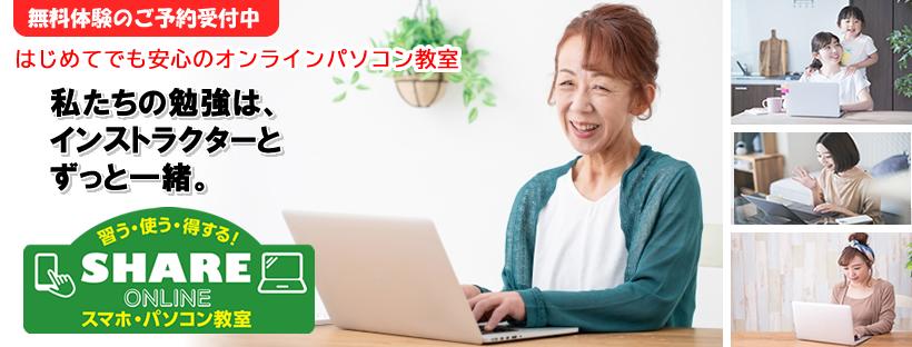 パソコン教室SHAREオンライン_シニアにやさしいパソコン教室