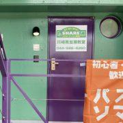 川崎南加瀬教室