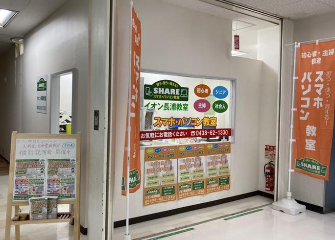 イオン長浦教室